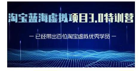 【黄岛主出品】最新淘宝蓝海虚拟无货源项目,小白宝妈零基础的都可以做到月入过万
